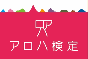 alohakentei_banner.jpg
